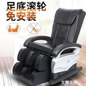 多功能按摩椅家用老年人電動沙發椅 腰部全身按摩器小型揉捏QM『艾麗花園』