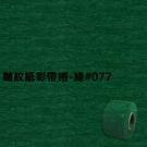 皺紋紙彩帶捲-綠#077 寬約33mm長約18m