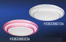 【燈王的店】最新可換式 LED 吸頂燈 6+1燈  附可拆式燈板  附IC  ☆F0363306312A F0363306323A