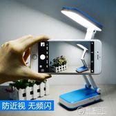 久量LED可充電式小台燈護眼摺疊迷你大學生臥室床頭書桌宿舍學習 igo電購3C