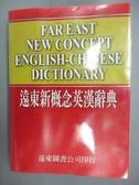 【書寶二手書T6/字典_ISR】遠東新概念英漢辭典_遠東圖書公司