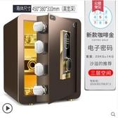 保險箱 保險柜家用防盜全鋼智慧保險箱辦公室密碼箱 小型隱形保管 夏季上新