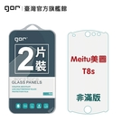【GOR保護貼】Meltu 美圖 T8s 9H鋼化玻璃保護貼 t8s 全透明非滿版2片裝 公司貨 現貨