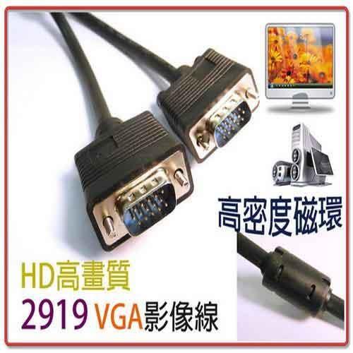 2919 VGA 15公對15公訊號線10米 黑色