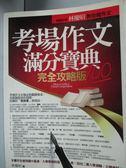 【書寶二手書T5/進修考試_YHS】考場作文滿分寶典-完全攻略版_林慶昭