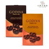 GODIVA 黑巧克力蝴蝶餅 / 牛奶巧克力蝴蝶餅 71g 機場免稅代購《小婷子》
