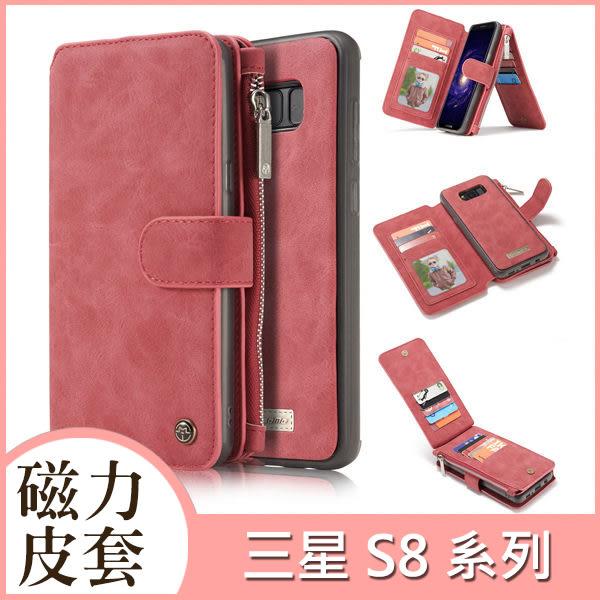 三星 S8 S8 Plus 商務 手機皮套 錢包式 磁力吸附 支架 插卡 錢包皮套 軟殼