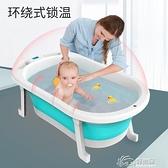 嬰兒摺疊浴盆兒童洗澡盆家用神器寶寶新生兒用品小孩可坐躺大號桶 好樂匯