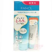 【日本 FANCL】芳珂 卸粧凝膠120g+洗顏霜20g 超值組 無香料 無添加防腐劑 現貨