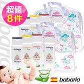 西班牙Babaria嬰兒專用洗沐乳液香氛四入提袋組(共兩袋)-效期2020/10