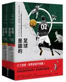(二手書)足球是圓的:一部關於足球狂熱與帝國強權的全球文化史(上下冊不分售)
