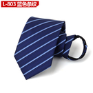 男士正裝拉鏈領帶 一拉得8CM商務結婚韓版藍色懶人領帶拉鏈式黑 降價兩天