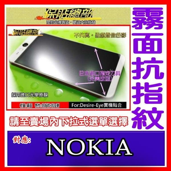 保貼總部 ***霧面低反射抗指紋抗刮螢幕保護貼***對應:台灣大Nokia 6專用型,台灣製造