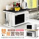 《贈送掛鉤!經久耐用》雙層廚房置物架 微波爐置物架 廚房置物櫃 碗盤收納 雙層收納 置物架
