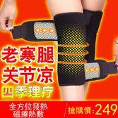 全館79折-自發熱護膝保暖防寒老寒腿炎熱敷男女老年膝蓋磁療關節套「超值一對裝」