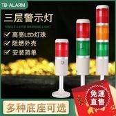 警示燈LED三色燈機床信號指示燈塔燈聲光報警器24V 街頭布衣