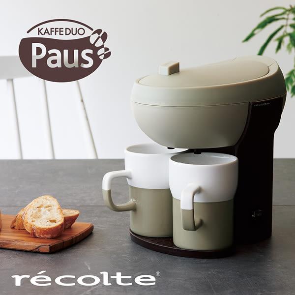 露營 咖啡機【U0063】recolte 日本麗克特 Kaffe Duo Paus 雙人咖啡機(杏仁棕) 收納專科