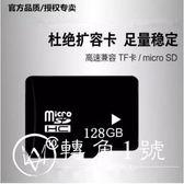 128g高速記憶tf卡128g手機內存sd卡通用華為vivo