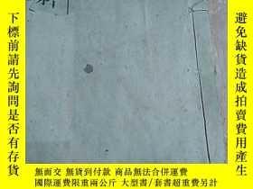 二手書博民逛書店滿清稗史罕見新燕語 捲上下,變異錄捲上 1冊售Y23514 新中