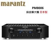 Marantz 綜合擴大機 日本製 PM8006