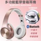 無線耳罩式音箱耳機 通話 收音機 TF插卡 雙聲道 音樂喇叭 秒變音箱 立體聲 重低音 頭戴式