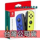 【公司貨 NS週邊】☆ Switch Joy-Con 左右手控制器 雙手把 藍黃色 ☆【藍色電光黃】台中星光電玩
