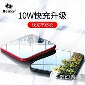 無線充電器-Benks iphoneX無線充電器蘋果x專用8手機快充小米mix2s無限三星s8原裝正品-奇幻樂園