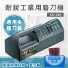 【富樂屋】耐銳專業用電動磨刀機/磨刀器 KE-280