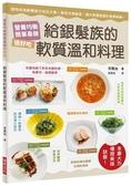 給銀髮族的軟質溫和料理:食物依其軟嫩度分成五大類!善用冷凍處理,擴大照護食譜的選
