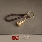 汽車鑰匙掛件黃銅葫蘆鑰匙扣男士個性創意純銅小葫蘆掛件鑰匙鏈女【萬聖夜來臨】