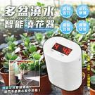 多盆澆水智能澆花器 定時自動澆水 出門花...