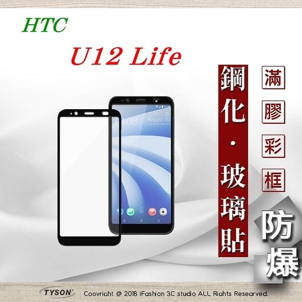 【現貨】宏達 HTC U12 Life  - 2.5D滿版滿膠 彩框鋼化玻璃保護貼 9H