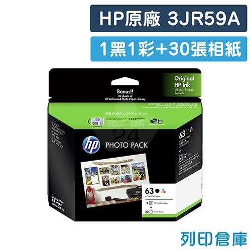 原廠墨水匣組盒包 HP 黑色NO.63/3JR59A 適用 HP Envy 4520 ; HP DeskJet 1110 / 2130 / 3630