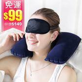 (99免運) 旅遊三寶 充氣枕+遮光眼罩+耳塞+收納袋/組 旅行必備 U型枕 (不挑色)