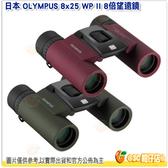 日本 OLYMPUS 8x25 WP II 8倍望遠鏡 公司貨 防水 小型輕便口袋型 適用演唱會 追星 看動物 登山