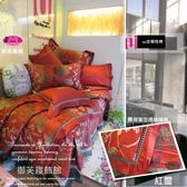 『紅璽』(5*6.2尺)床罩組*╮☆【御芙專櫃】七件套60支高觸感絲光棉/雙人