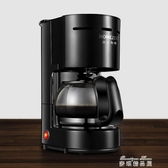 煮咖啡機家用全自動美式滴漏迷你小型咖啡壺泡茶HOMEZESTCM-306YYP220V 麥琪精品屋