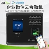 考勤機 ZKTeco/WX108企業微信指紋考勤機人臉識別打卡機手機APP簽到機 韓菲兒