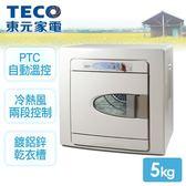 東元TECO 5kg乾衣機 QD5568NA (無電梯需加收樓層費)