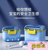 嬰兒奶粉盒大容量便攜外出分裝格米粉盒子寶寶輔食儲存密封罐防潮【萌萌噠】