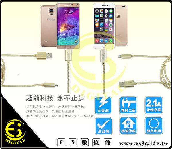 ES數位 HANG 金屬 編織 充電線 傳輸線 IPHONE 5S 6 6 Plus IPHONE 7 IPAD PRO IPAD AIR IPAD MINI 高速充電
