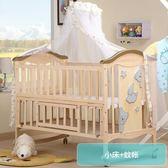造型搖籃 嬰兒床 小床bebivita嬰兒床實木無漆寶寶bb床搖籃床多功能兒童新生兒拼接大床Igo-CY潮流站