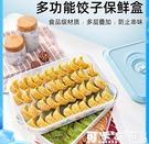 餃子盒 太力餃子盒凍餃子多層水餃速凍冷凍家用餛飩冰箱保鮮收納盒食品級 快速出貨