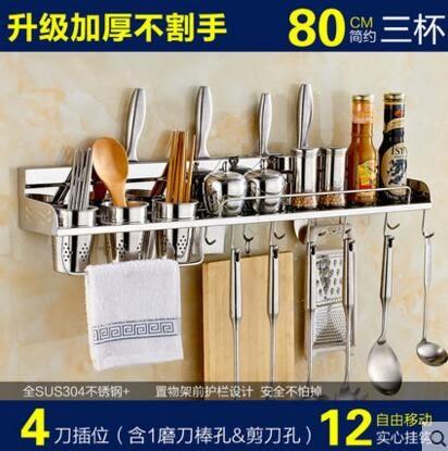 304不銹鋼廚房置物架儲物架收納架調料架刀架子挂件用品層架壁掛【80CM三杯】