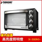 山崎35L三溫控專業級電烤箱 SK-35...
