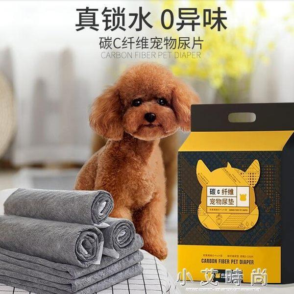 狗狗尿墊含碳除臭加厚尿片貓尿布泰迪尿不濕吸水墊寵物用品 小艾時尚.NMS