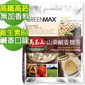 【馬玉山】山藥鹹香麵茶(12入) 沖泡/穀粉/高纖/高鈣/無味精/全素食/台灣製造