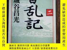 二手書博民逛書店Incense罕見turbulent chronicle 2 (