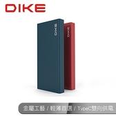 [富廉網]【DIKE】DPP210 10000mAh Type-C 雙向快充行動電源