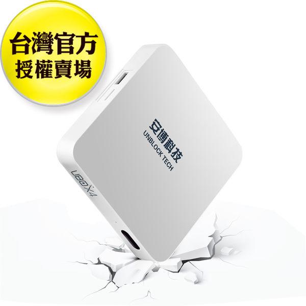 【贈無線鍵盤飛鼠】S900安博盒子4 藍芽電視盒 原廠保 成人 第四台 電影 無越獄